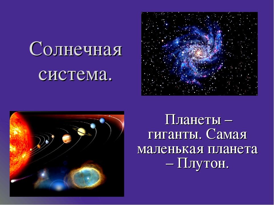 Солнечная система. Планеты – гиганты. Самая маленькая планета – Плутон.