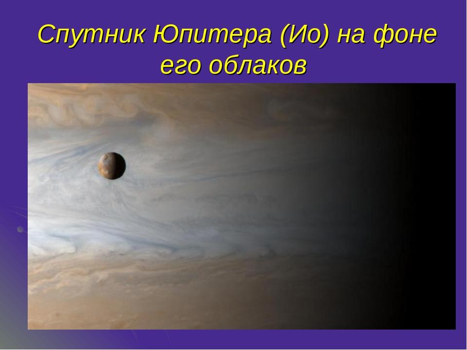 Спутник Юпитера (Ио) на фоне его облаков