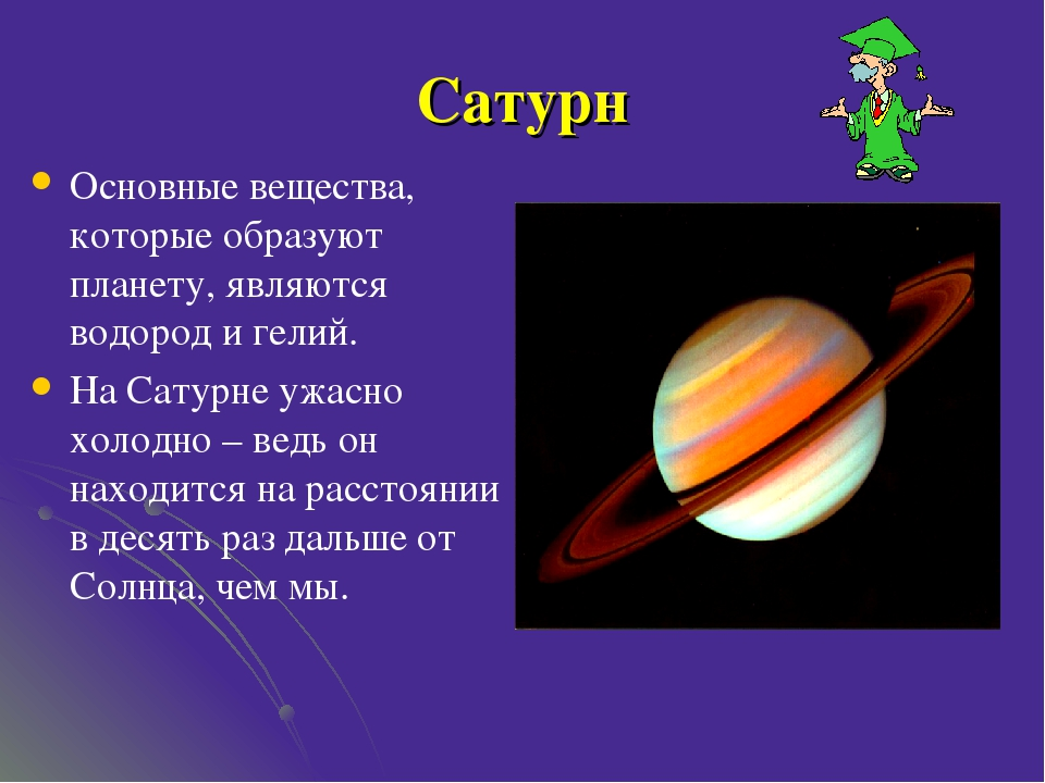 Сатурн Основные вещества, которые образуют планету, являются водород и гелий....