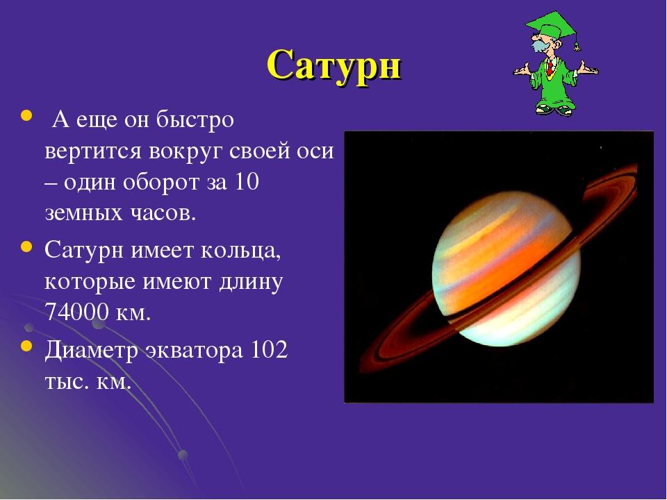 Сатурн А еще он быстро вертится вокруг своей оси – один оборот за 10 земных ч...