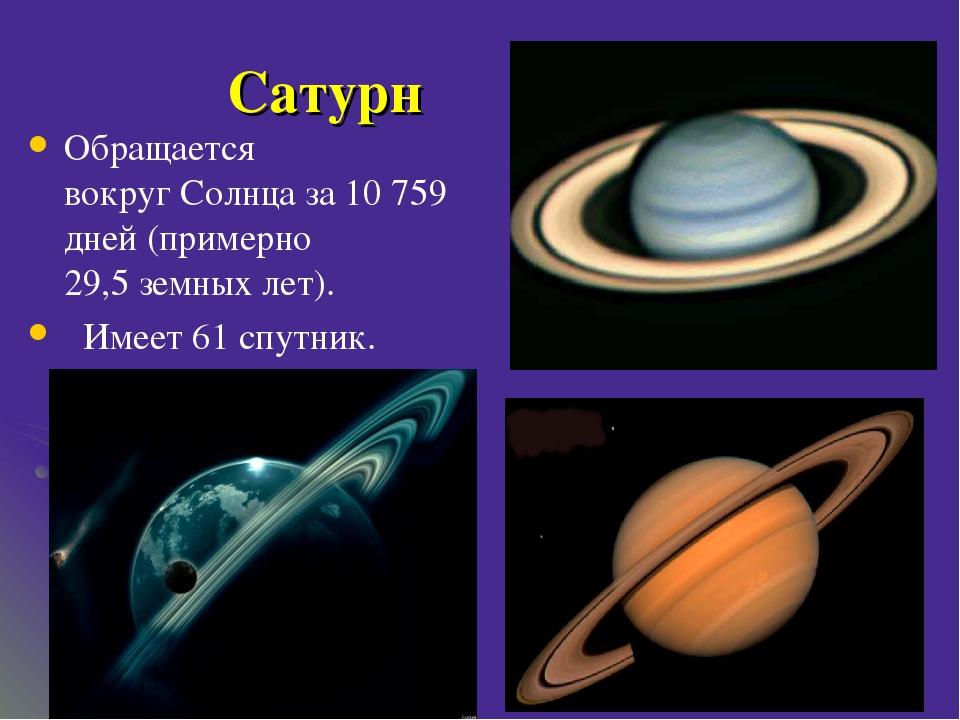 Сатурн Обращается вокругСолнцаза 10759 дней (примерно 29,5земных лет). И...