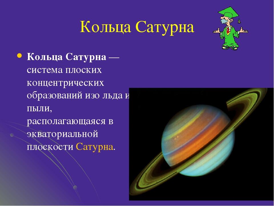 Кольца Сатурна Кольца Сатурна— система плоских концентрических образований и...