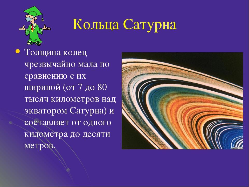 Кольца Сатурна Толщина колец чрезвычайно мала по сравнению с их шириной (от 7...