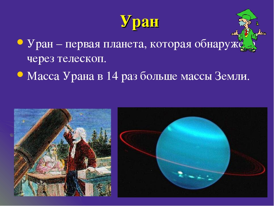 Уран Уран – первая планета, которая обнаружена через телескоп. Масса Урана в...