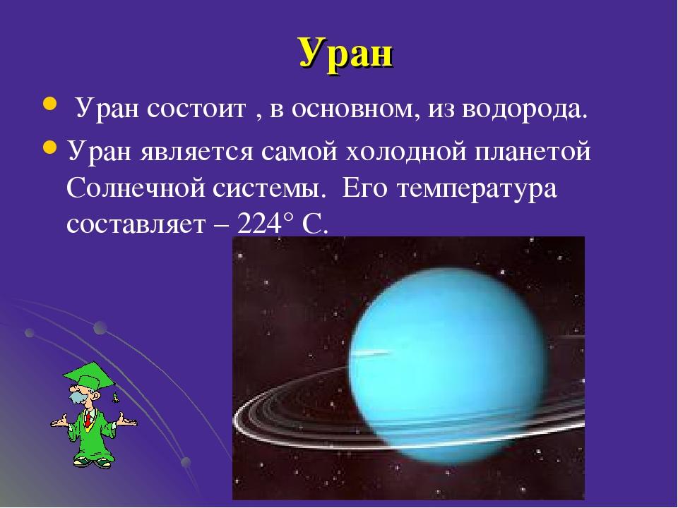 Уран Уран состоит , в основном, из водорода. Уран является самой холодной пла...