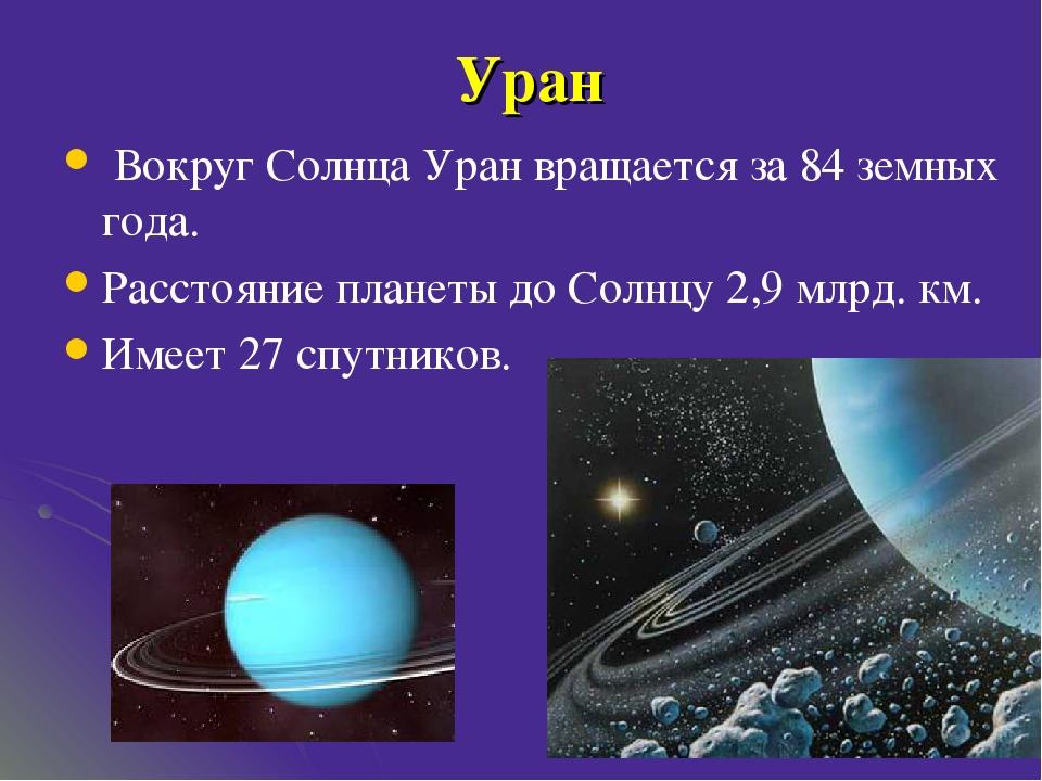Уран Вокруг Солнца Уран вращается за 84 земных года. Расстояние планеты до Со...
