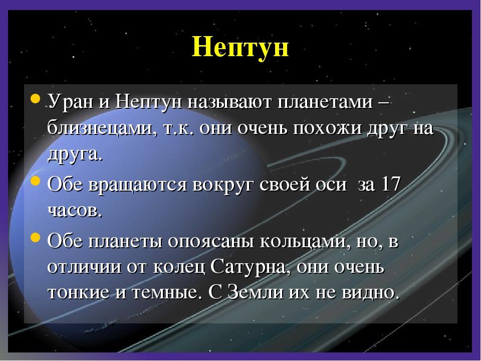 Нептун Уран и Нептун называют планетами – близнецами, т.к. они очень похожи д...