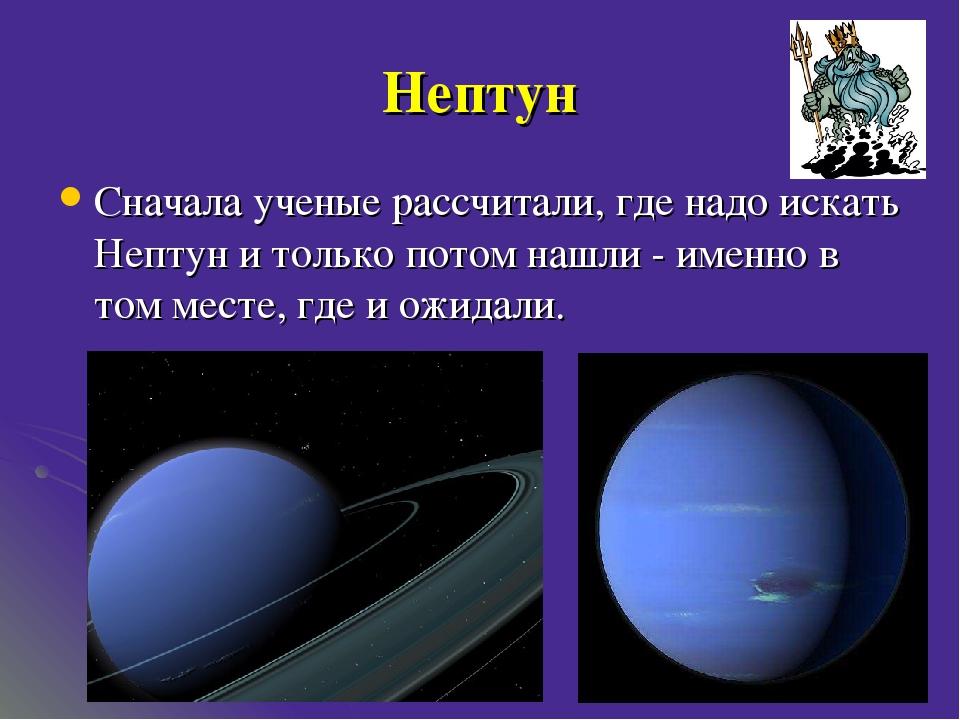 Нептун Сначала ученые рассчитали, где надо искать Нептун и только потом нашли...