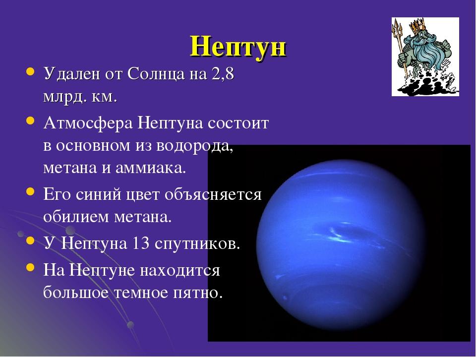Нептун Удален от Солнца на 2,8 млрд. км. Атмосфера Нептуна состоит в основном...
