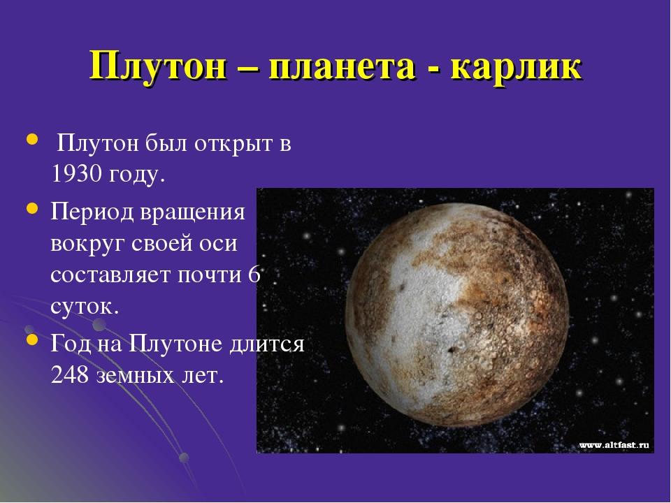 Плутон – планета - карлик Плутон был открыт в 1930 году. Период вращения вокр...