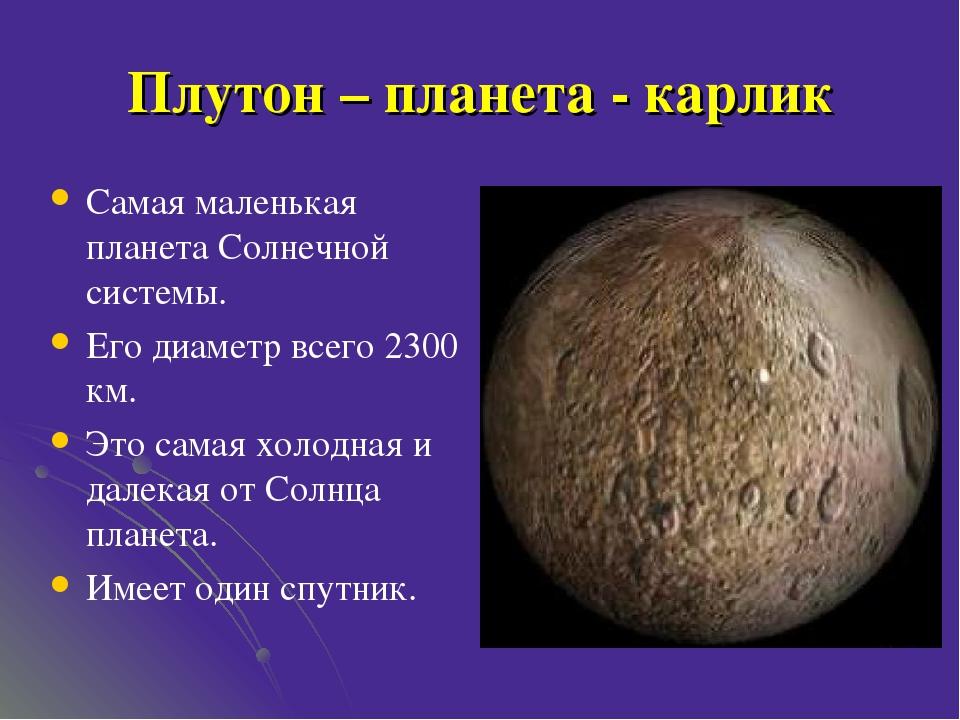 Плутон – планета - карлик Самая маленькая планета Солнечной системы. Его диам...