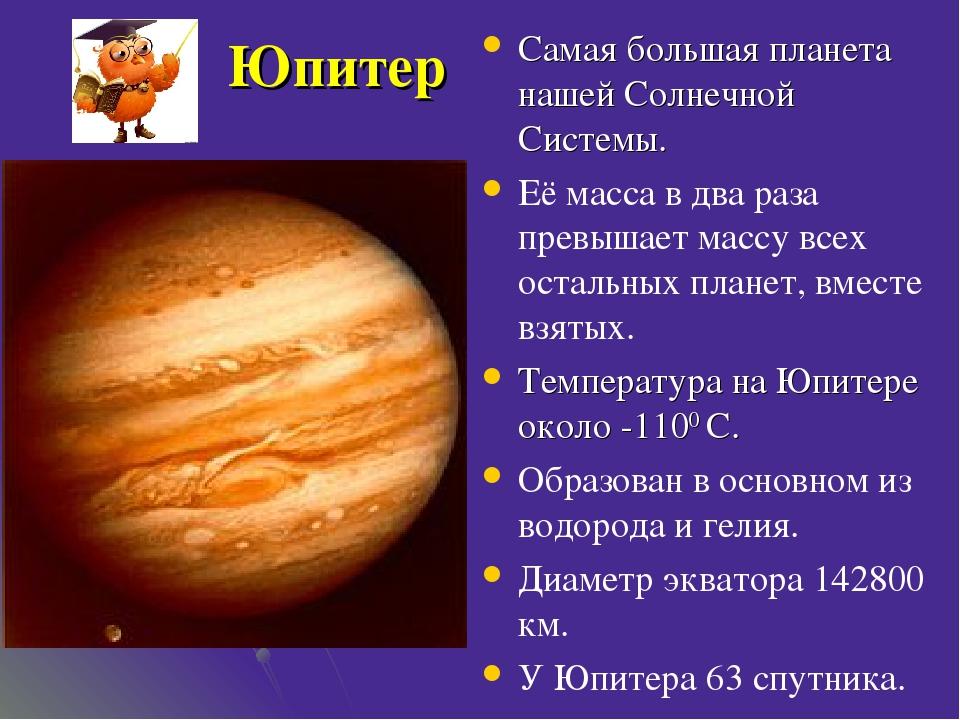 Юпитер Самая большая планета нашей Солнечной Системы. Её масса в два раза пре...