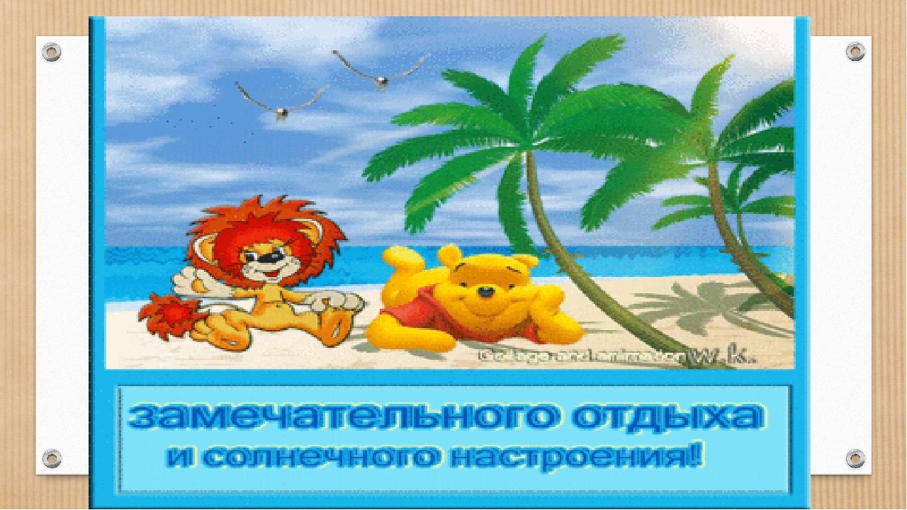 С отпуском вас открытка
