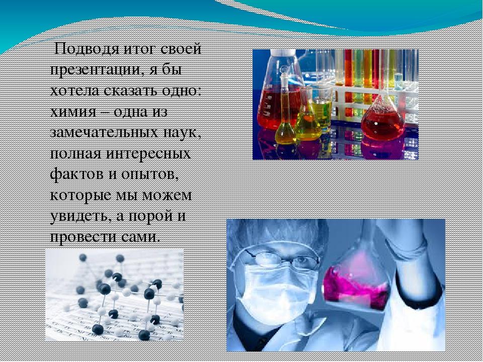 плакат на тему химия в косметике переворачивайте
