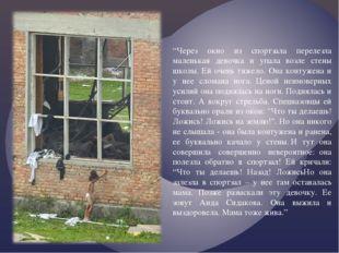 """""""Через окно из спортзала перелезла маленькая девочка и упала возле стены школ"""
