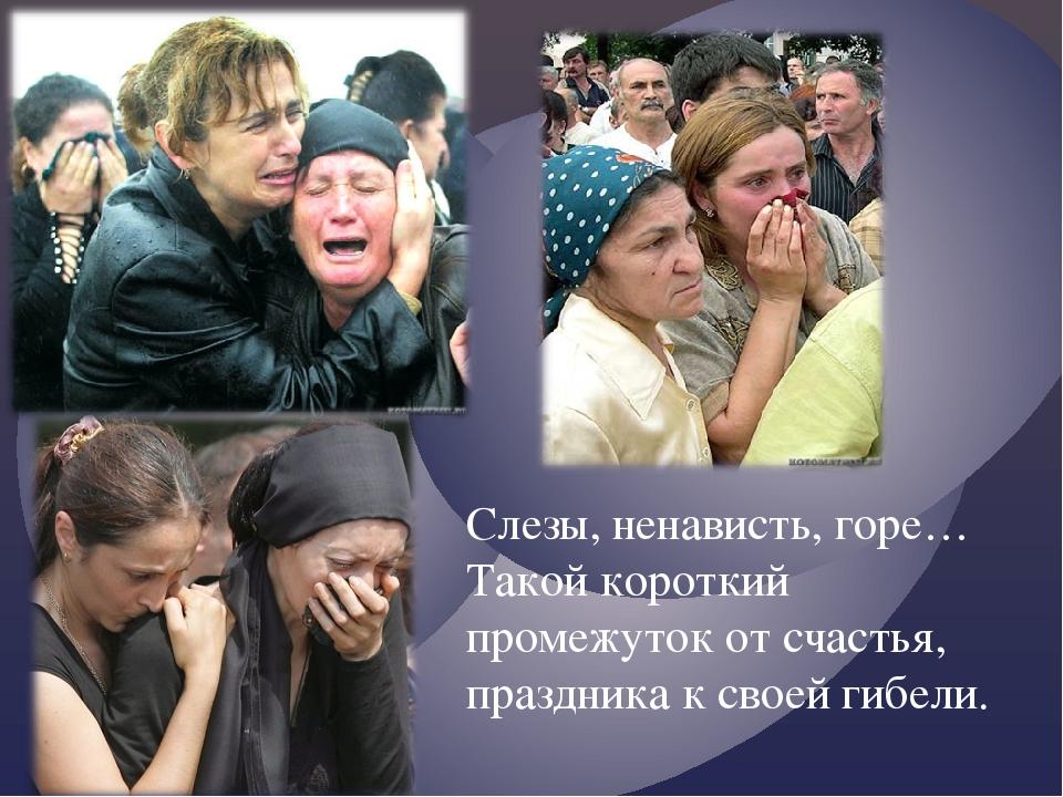 Слезы, ненависть, горе… Такой короткий промежуток от счастья, праздника к сво...