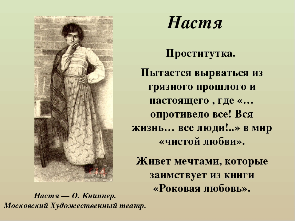 На дне проститутка настя пьеса