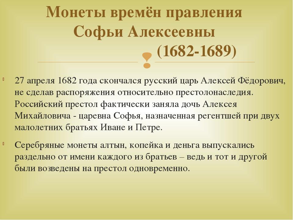 27 апреля 1682 года скончался русский царь Алексей Фёдорович, не сделав распо...