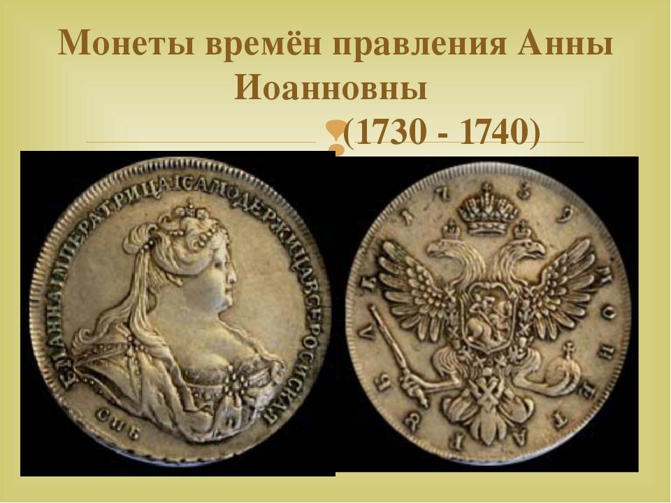 Монеты времён правления Анны Иоанновны (1730 - 1740) 