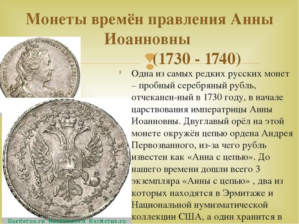 Монеты времён правления Анны Иоанновны (1730 - 1740) Одна из самых редких рус...