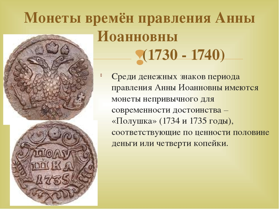 Монеты времён правления Анны Иоанновны (1730 - 1740) Среди денежных знаков пе...