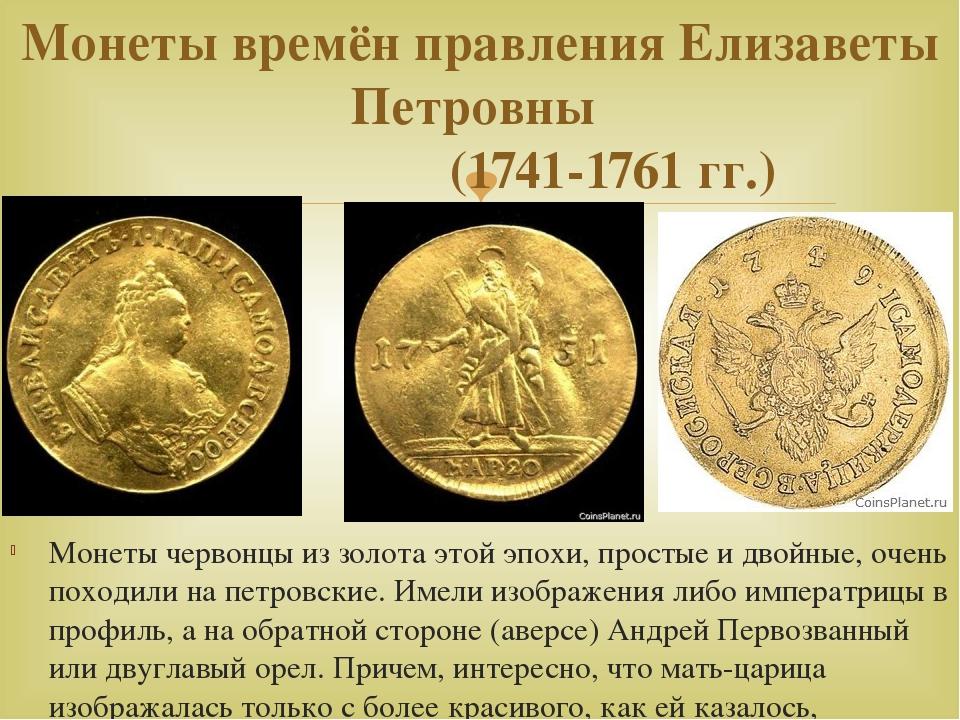 Монеты времён правления Елизаветы Петровны (1741-1761 гг.) Монеты червонцы из...