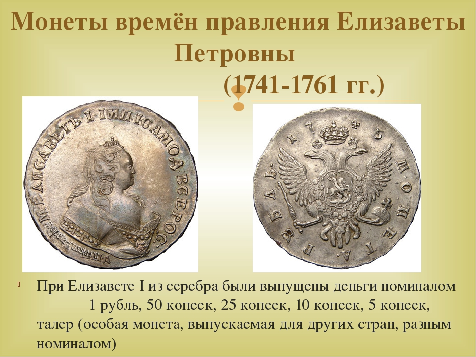 Монеты времён правления Елизаветы Петровны (1741-1761 гг.) При Елизавете I из...