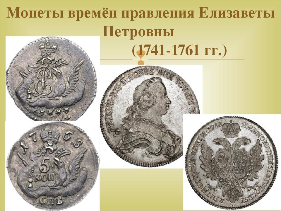 Монеты времён правления Елизаветы Петровны (1741-1761 гг.) 