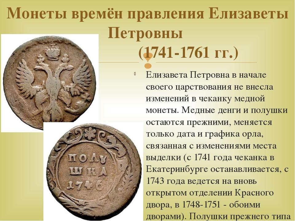 Монеты времён правления Елизаветы Петровны (1741-1761 гг.) Елизавета Петровна...