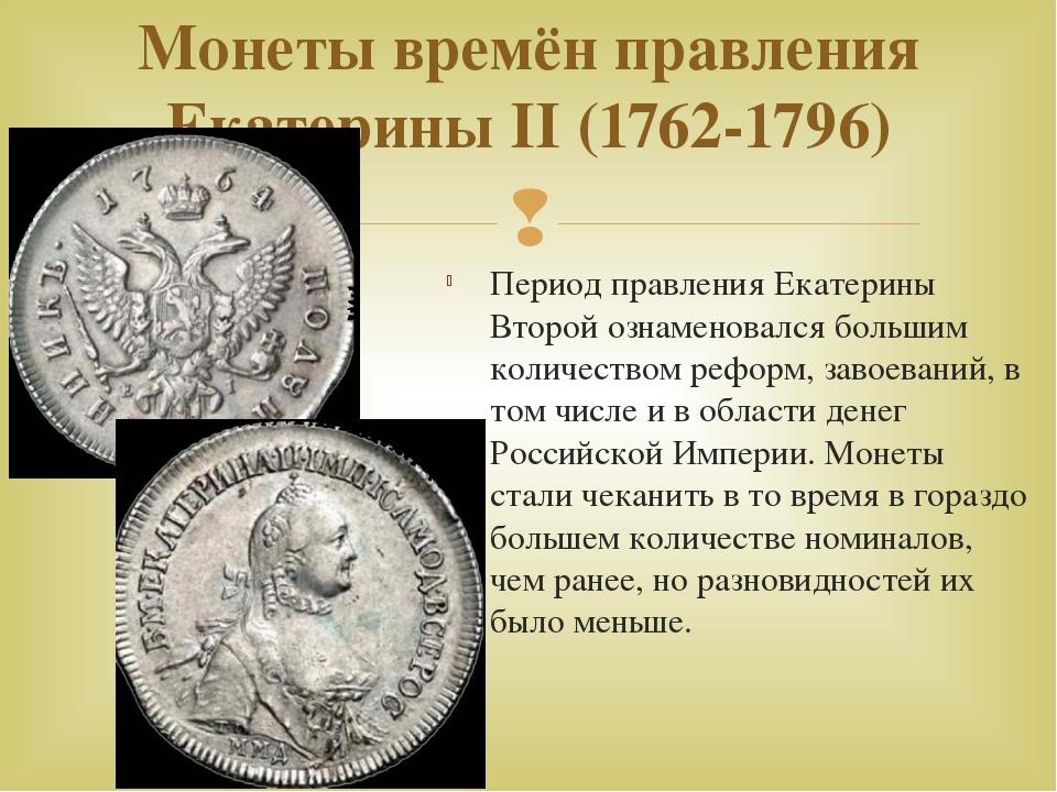 Монеты времён правления Екатерины II (1762-1796) Период правления Екатерины В...