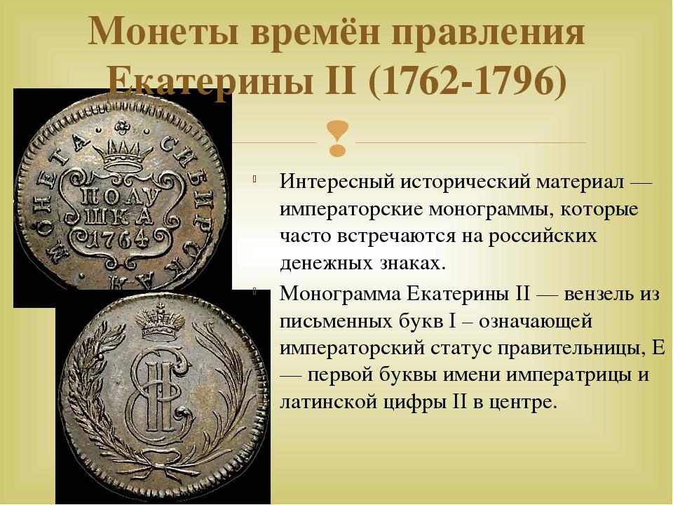 Монеты времён правления Екатерины II (1762-1796) Интересный исторический мате...