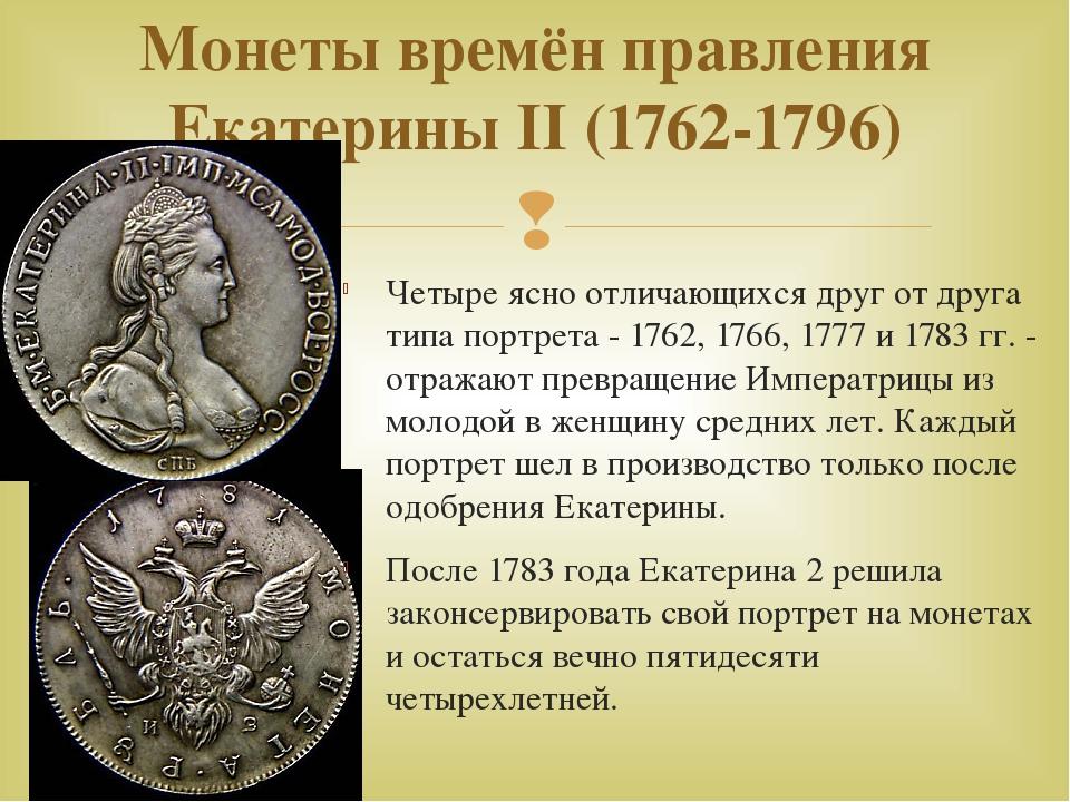 Монеты времён правления Екатерины II (1762-1796) Четыре ясно отличающихся дру...