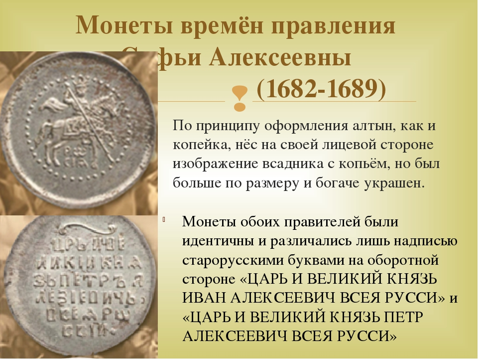 Монеты времён правления Софьи Алексеевны (1682-1689) По принципу оформления а...