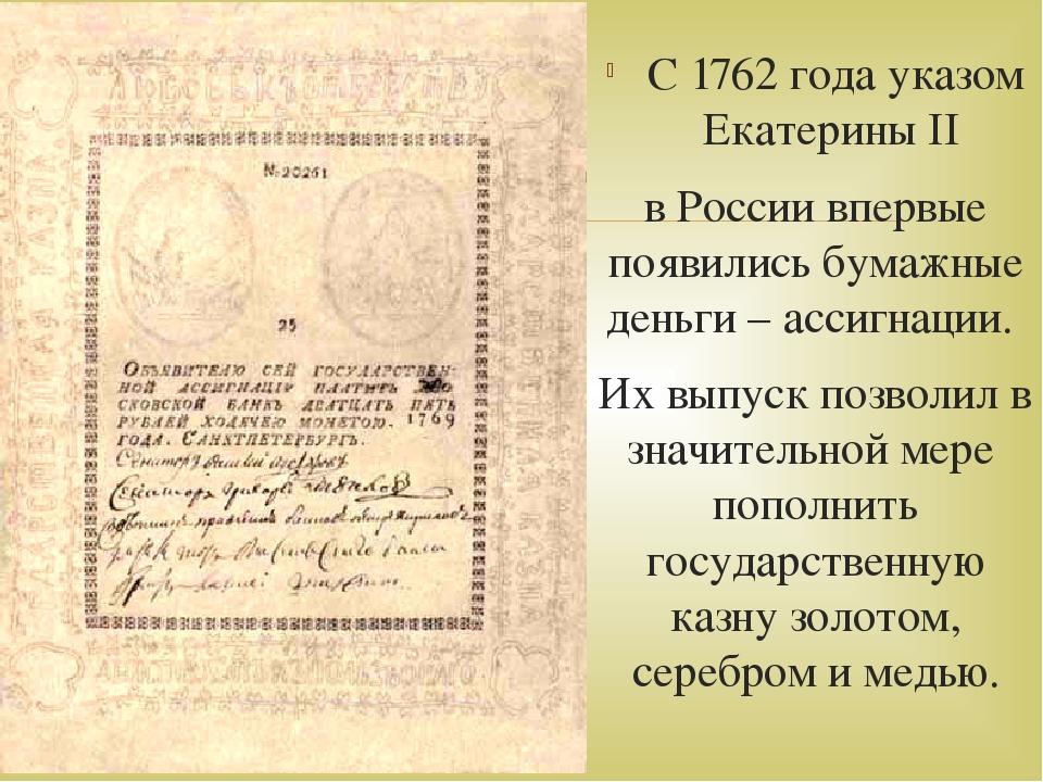 С 1762 года указом Екатерины II в России впервые появились бумажные деньги –...