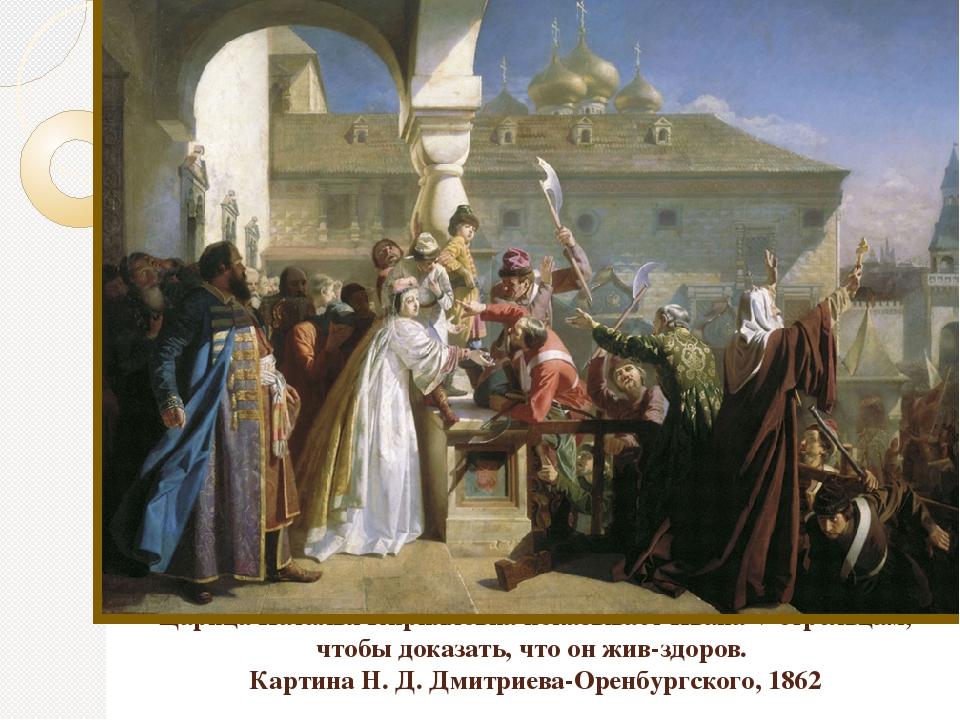 Царица Наталья Кирилловна показывает Ивана V стрельцам, чтобы доказать, что о...