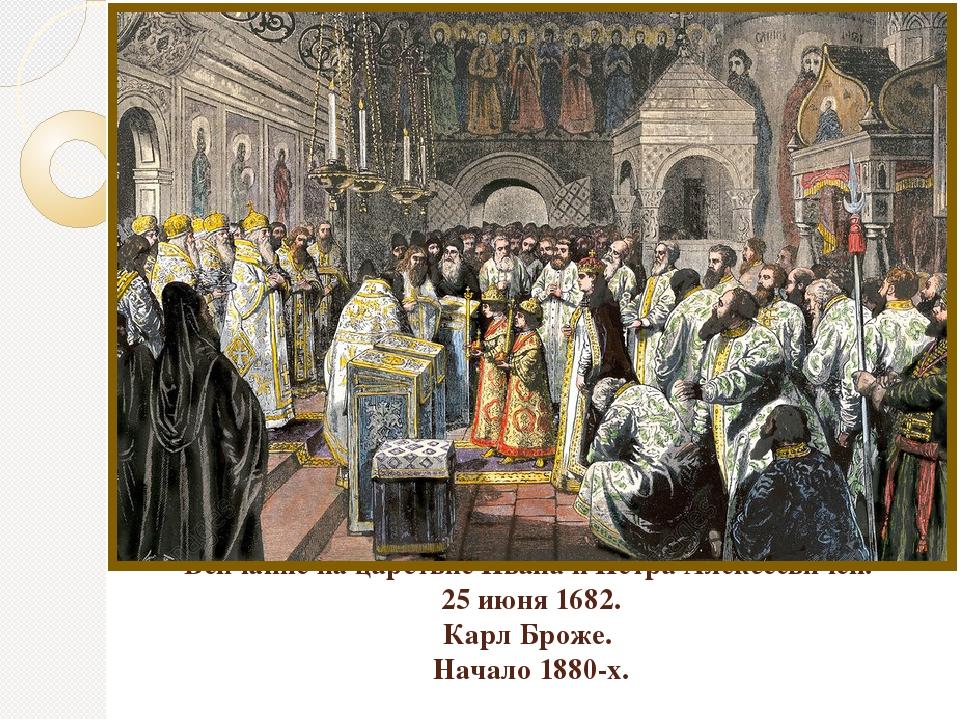 Венчание на царствие Ивана и Петра Алексеевичей. 25 июня 1682. Карл Броже. На...