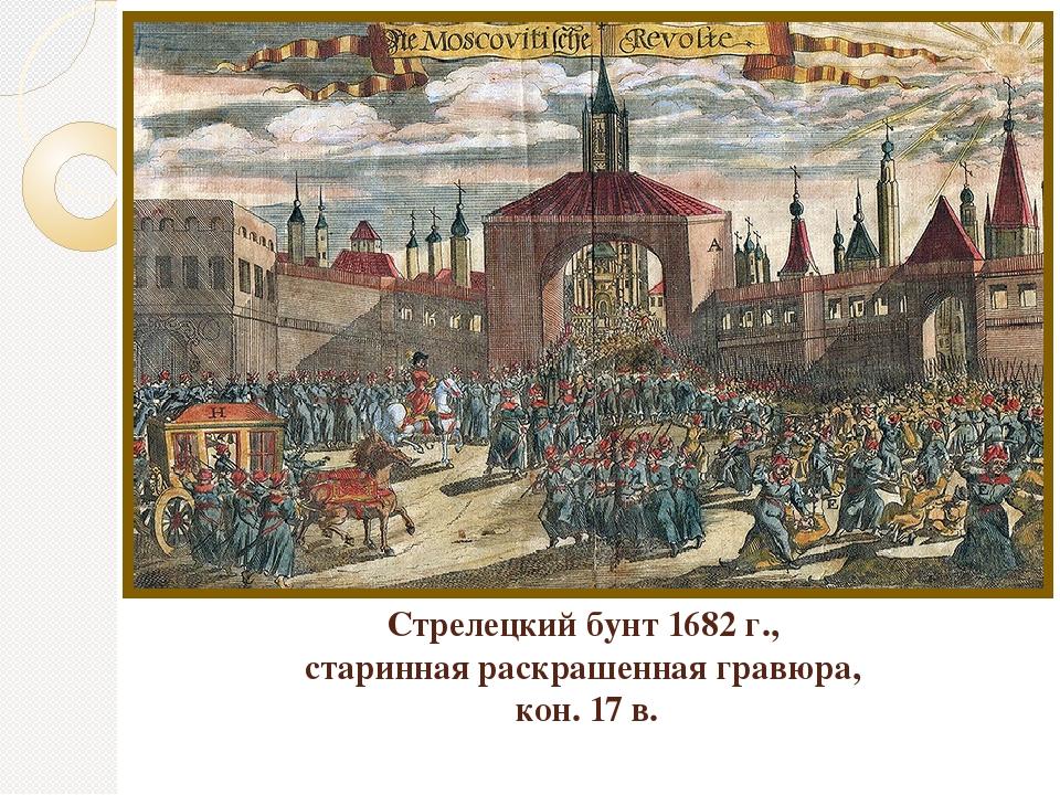 Стрелецкий бунт 1682 г., старинная раскрашенная гравюра, кон. 17 в.
