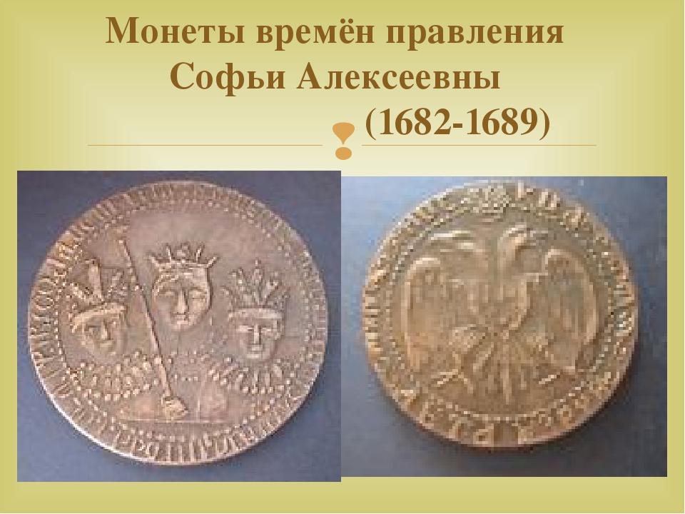 Монеты времён правления Софьи Алексеевны (1682-1689) 