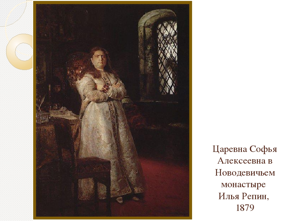 Царевна Софья Алексеевна в Новодевичьем монастыре Илья Репин, 1879