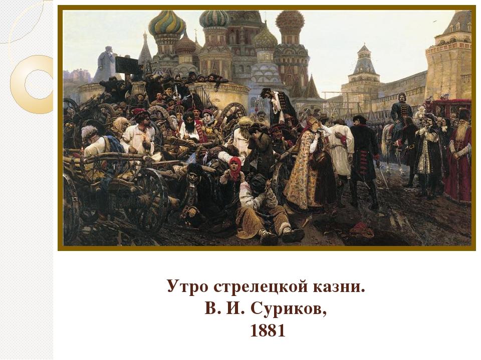 Утро стрелецкой казни. В. И. Суриков, 1881
