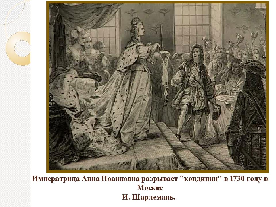 """Императрица Анна Иоанновна разрывает """"кондиции"""" в 1730 году в Москве И. Шарле..."""