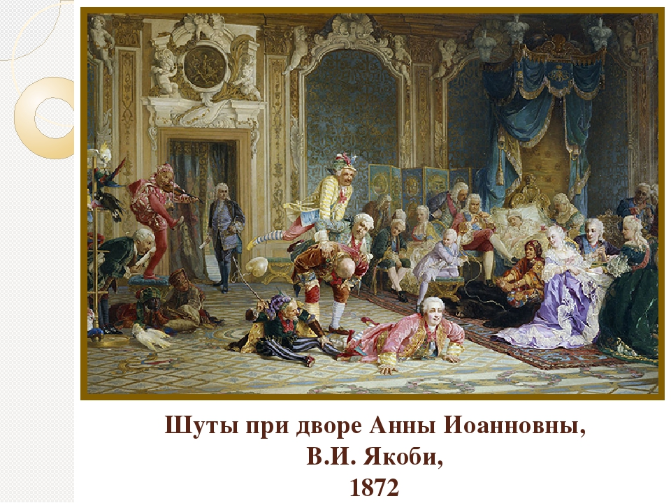 Шуты при дворе Анны Иоанновны, В.И. Якоби, 1872