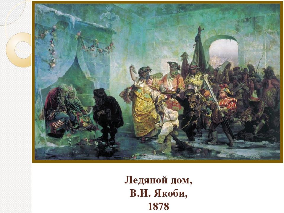 Ледяной дом, В.И. Якоби, 1878