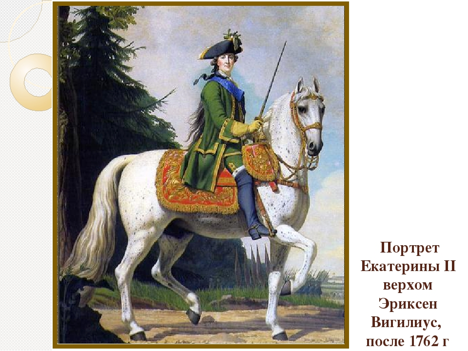 Портрет Екатерины II верхом Эриксен Вигилиус, после 1762 г