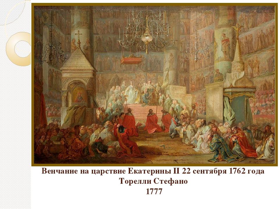Венчание на царствие Екатерины II 22 сентября 1762 года Торелли Стефано 1777