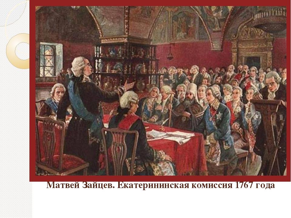 Матвей Зайцев. Екатерининская комиссия 1767 года