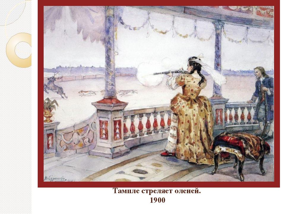 В.И. Суриков. Императрица Анна Иоанновна в петергофском Тампле стреляет олене...