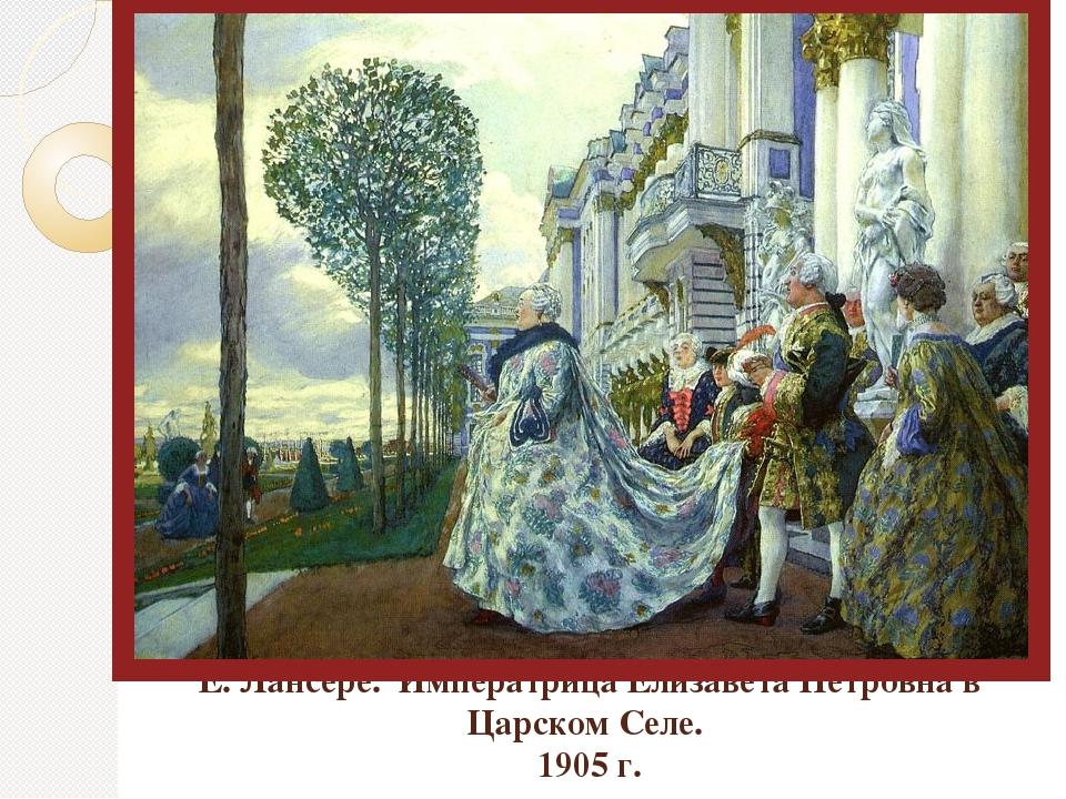 Е. Лансере. Императрица Елизавета Петровна в Царском Селе. 1905 г.