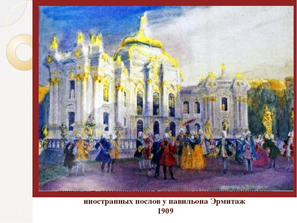 Бенуа А.Н. Императрица Елизавета Петровна принимает иностранных послов у пав...