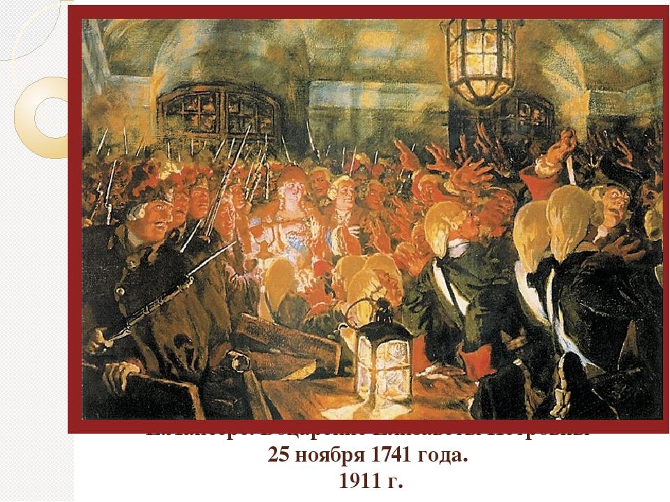 Е.Лансере. Воцарение Елизаветы Петровны 25 ноября 1741 года. 1911 г.